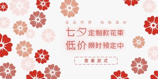 七夕節鮮花花束促銷預定