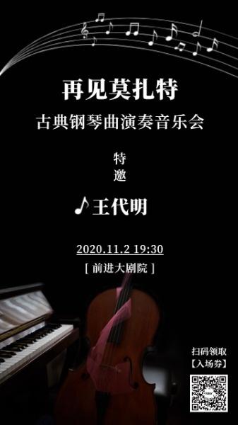 古典钢琴曲音乐会