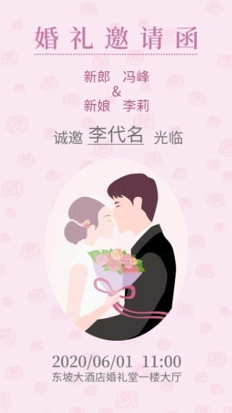 玫瑰浪漫婚礼