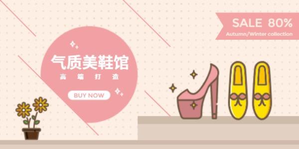 气质女鞋促销折扣