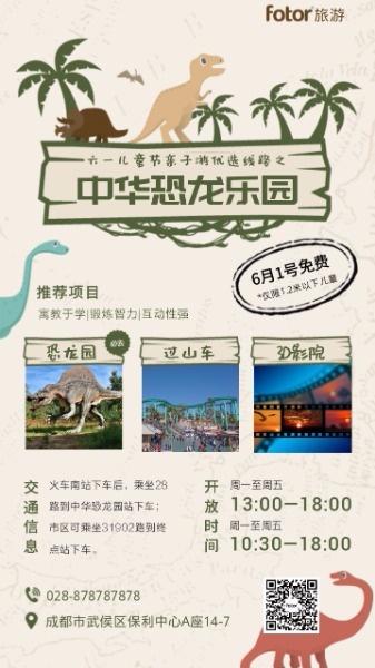六一恐龙游乐园促销
