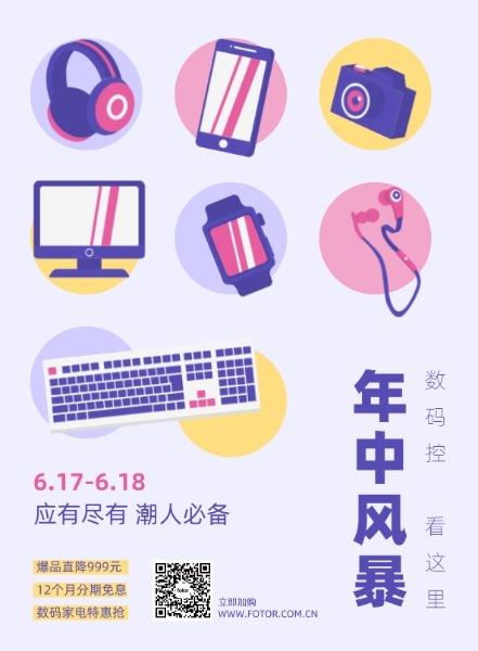 紫色插画电子产品年中促销