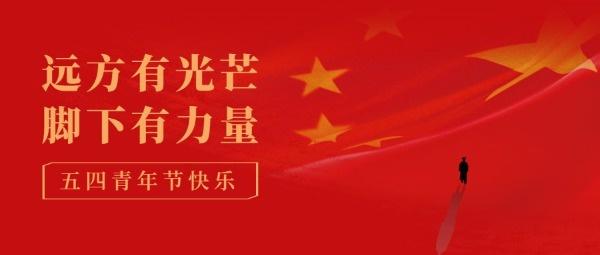红色党政风五四青年节
