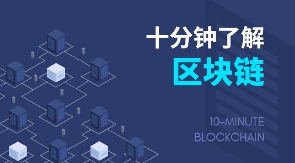 区块链知识技术科技