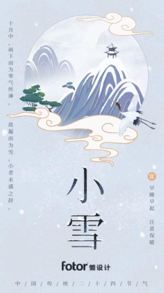 中国风工笔画小雪节气