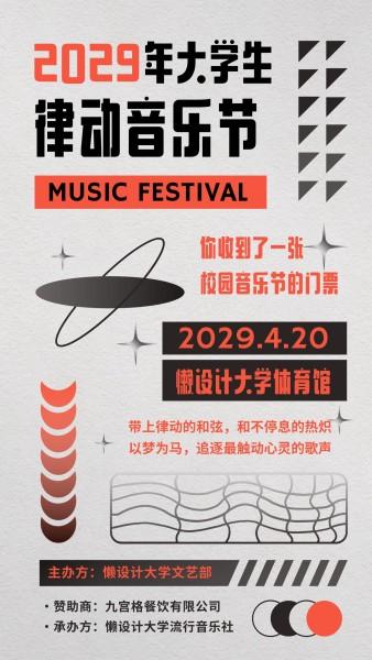 红黑色时尚大学生律动音乐节手机海报模板