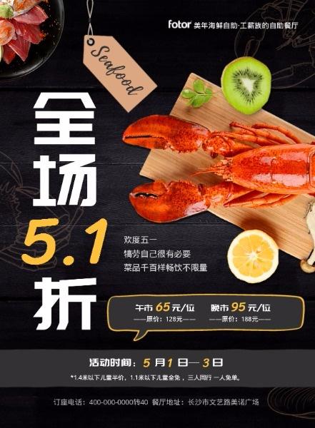五一海鲜龙虾折扣