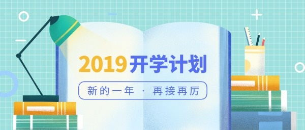 2019开学学习计划