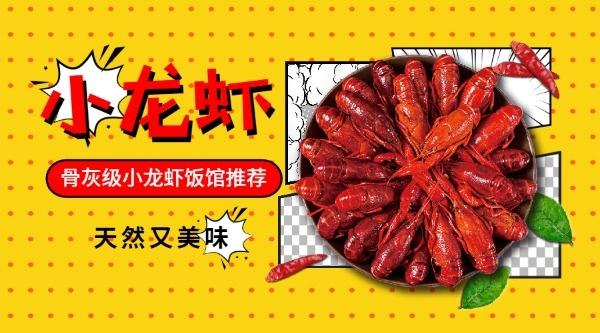下龙虾美食推荐