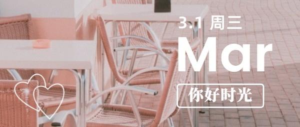 粉色小清新3月份月签