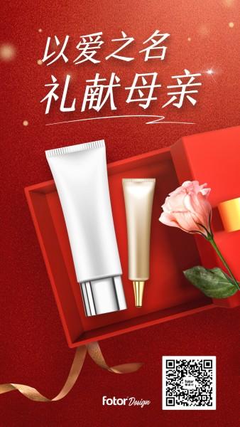 红色渐变母亲节礼物宣传手机海报模板
