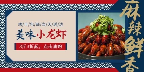 夏季龙虾上市促销