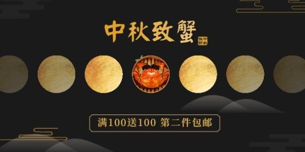 中秋节大闸蟹优惠促销