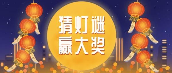 猜灯谜赢大奖元宵春节元宵节
