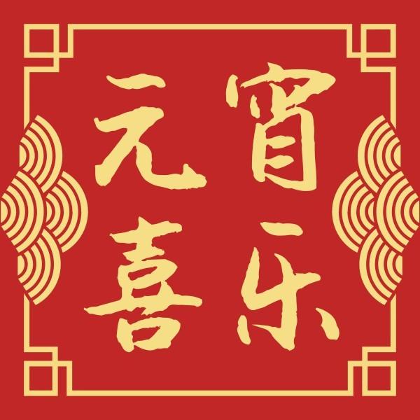 中国风设计元宵节公众号封面小图模板