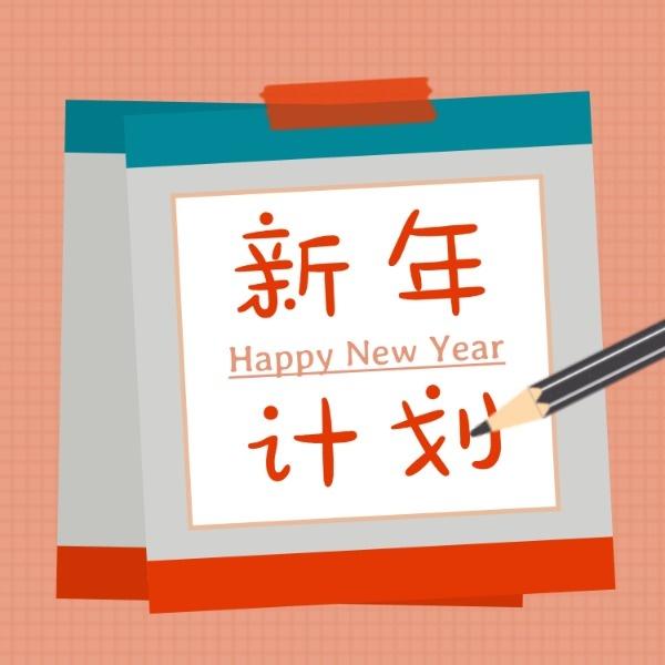 新年计划愿望清单