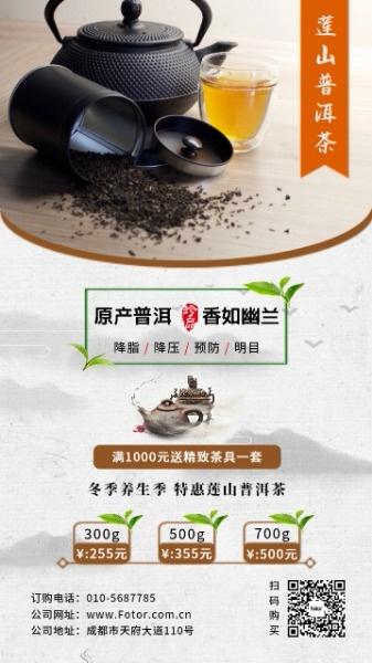 普洱茶茶叶手机海报