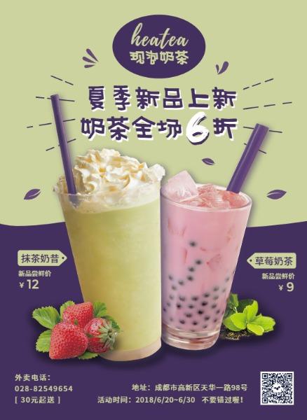 奶茶店新品上新促销活动