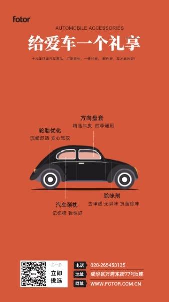 橙色复古汽车用品宣传