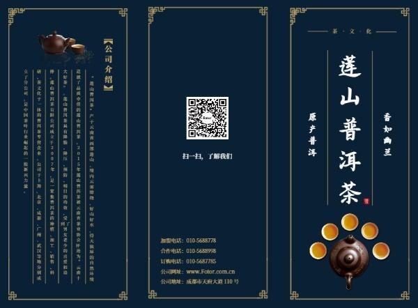 普洱茶品牌加盟介紹宣傳頁