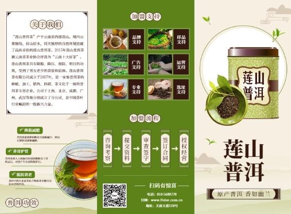 普洱茶茶叶广告宣传