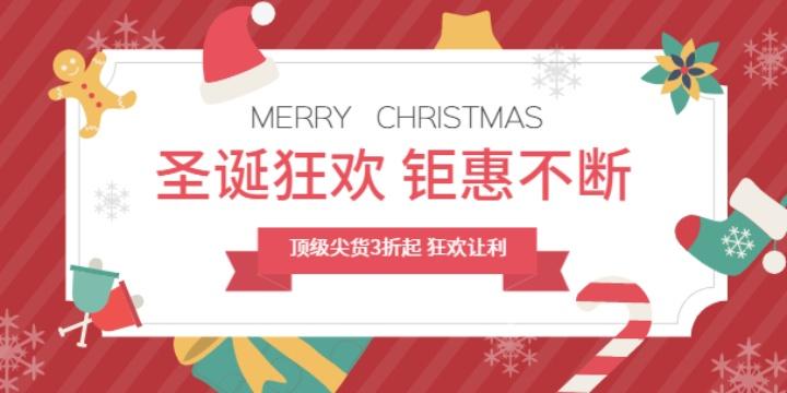 圣诞狂欢购物节3折起