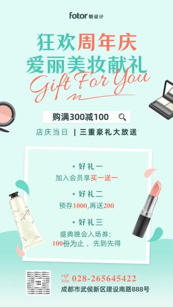 浅绿色文艺美妆店周年庆手机海报模板