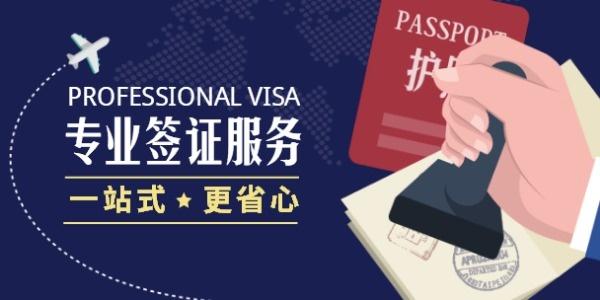 淘宝代签签证服务