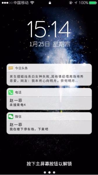 手机待机界面短信消息