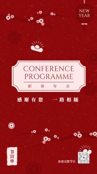 红色中国风新春年会