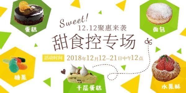 蛋糕糖果甜食控双12促销