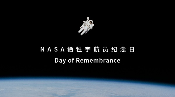 Nasa犧牲宇航員紀念
