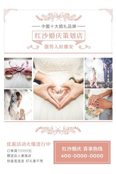 婚庆婚纱婚礼