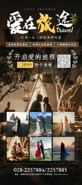 情人节七夕节婚礼婚纱旅拍蜜月游文艺简约唯美