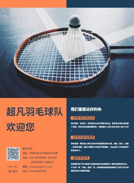 羽毛球运动队招新