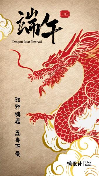 红色中国风传统节日端午节手机海报模板