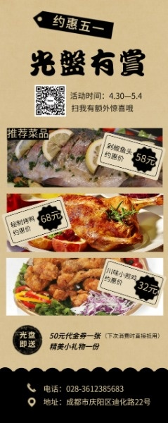 中餐廳五一促銷活動中國風
