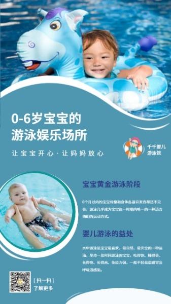 宝宝婴儿游泳馆