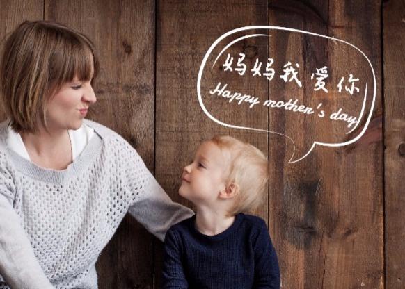 母情节祝愿亲子妈妈