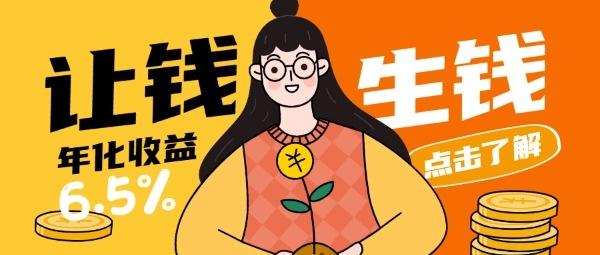 橙色插画金融投资理财