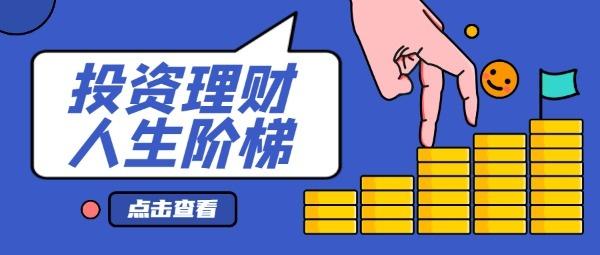 蓝色卡通投资理财广告