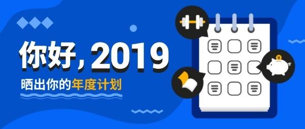 你好2019年度计划总结开年推文推广