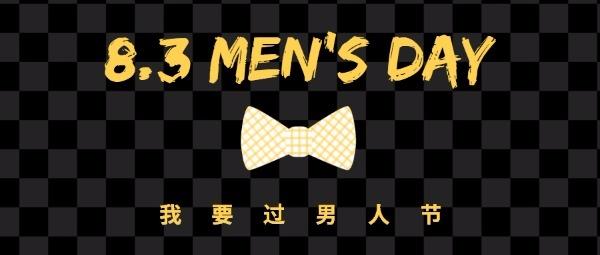 8.3men's Day男人节