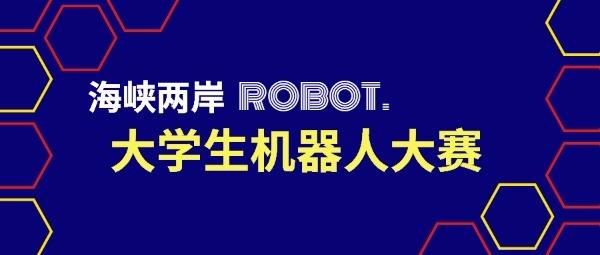 海峡两岸大学生机器人大赛