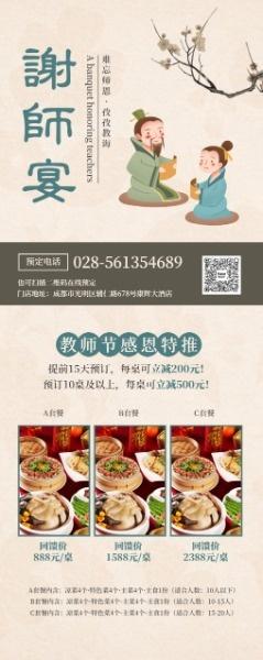 绿色中国风谢师宴