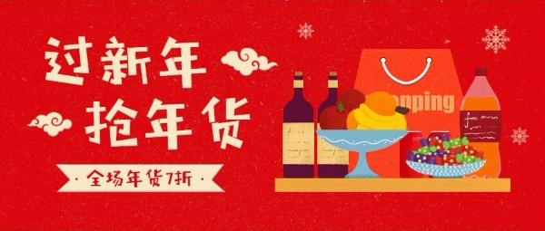 红色喜庆中国风过新年抢年货