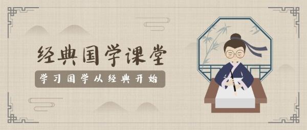 褐色中国风经典国学课堂
