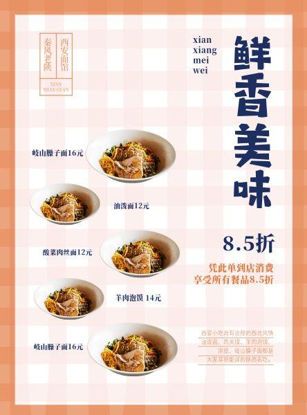 正宗西安美食面食DM宣传单(A4)模板