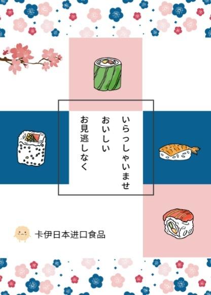 日本零食鋪