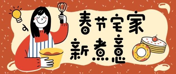 红色春节宅家新煮意插画红色